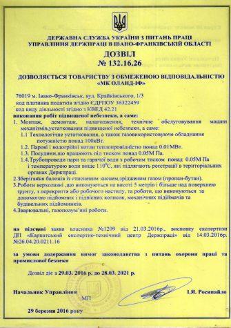 Дозвіл на виконання робіт підвищеної небезпеки ТОВ «МК ОЛАНД-ІФ»