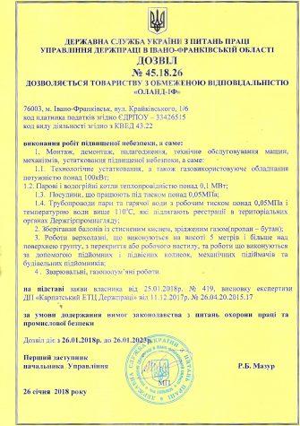 Дозвіл на виконання робіт підвищеної небезпеки ТОВ «ОЛАНД-ІФ»