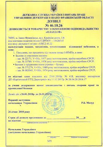 Дозвіл експлуатації машин, механізмів, устаткування підвищенної небезпеки ТОВ «ОЛАНД-ІФ»