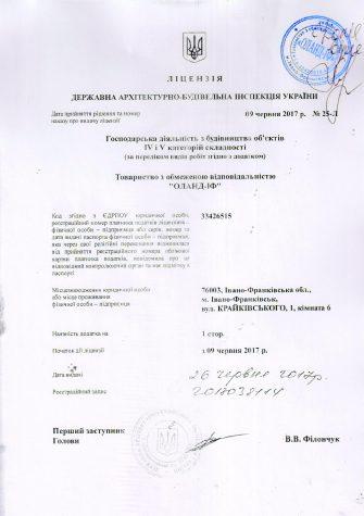 Ліцензія ТОВ «ОЛАНД-ІФ»